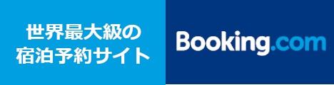 bookingcom広告
