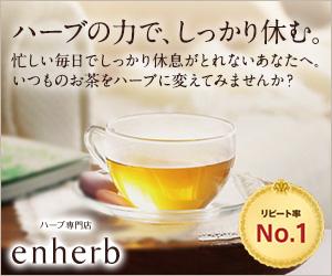 メディカルハーブ専門店【enherb(エンハーブ)】