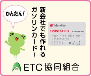 ETC協同組合のガソリンカード
