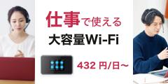 【SoftBankレンタルWiFiルーター】データ利用無制限!
