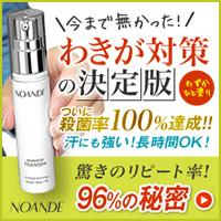 ノアンデ~新ノアンデは史上No.1品質 除菌100%を実現!~