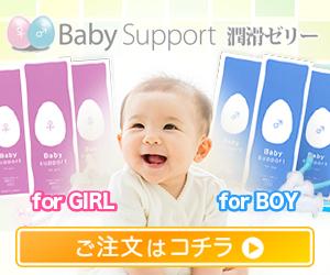 妊活中のご夫婦に選ばれる潤滑ゼリー【ベイビーサポート】