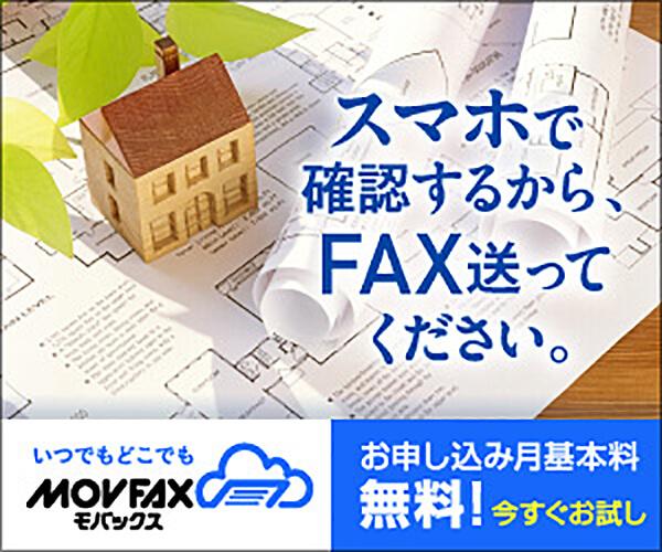 FAX機不要でペーパーレス化を実現する「インターネットFAX」