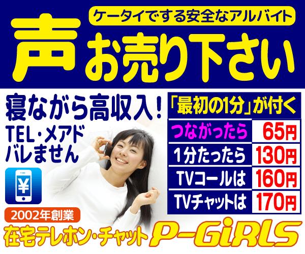 携帯スマホチャットレディ「P-GIRLS」