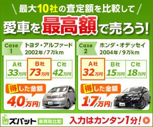 ズバット車買取比較
