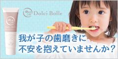 食品レベルの原料で作られた赤ちゃん用歯磨きジェル【Dolci Bolle】