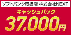 CMでお馴染み!ソフトバンク光コラボレーション【SoftBank光.net】新規開通