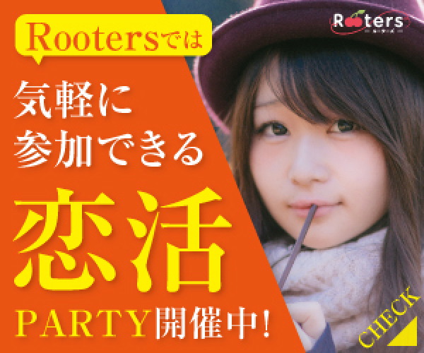 Rooters(ルーターズ)