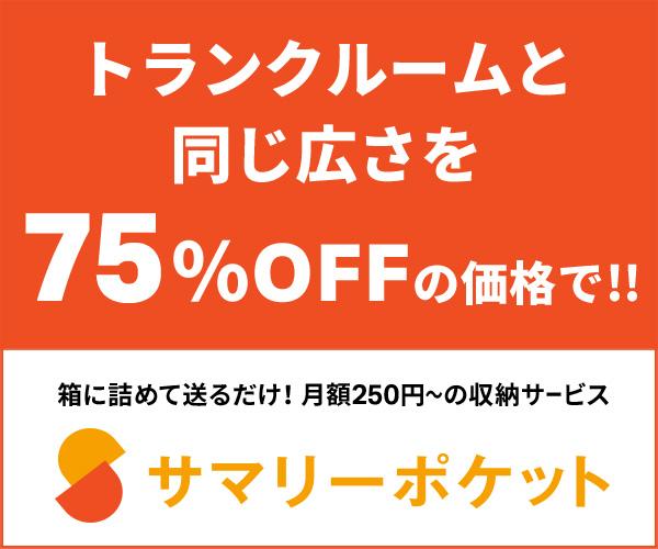 1箱250円から預けられる、お手軽トランクルームアプリ