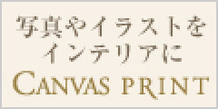 CANVAS PRINTのポイント対象リンク
