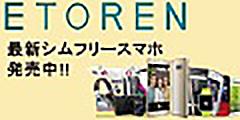 日本人スタッフ対応の安心海外通販。【Etoren.com】