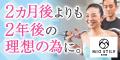 プライベートジム【MIOSTILE】