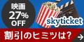 skyticket プレミアム