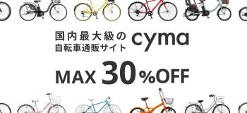 自転車が欲しい高校生女子の人気色は?可愛いの教えてください!