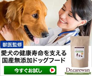 愛犬の健康寿命を支える。国産無添加ドッグフード「Dr.ケアワン」