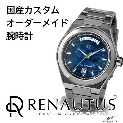 名入れフルオーダー腕時計 メッセージ刻印も可能
