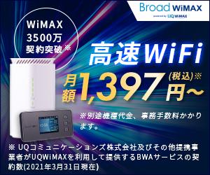 【料金プラン】Broad WiMAX(ブロードワイマックス)「各種割引」キャンペーン
