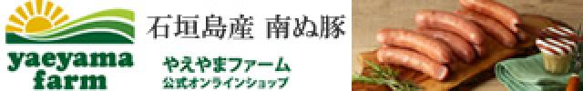世界ランキング第1位※を獲得した石垣島・沖縄の食材を使ったジュースやお肉をお届け【やえやまファーム】