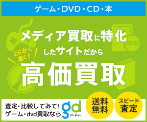GAME・DVD・書籍買取【gd(ジーディー)】