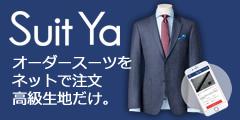 オーダースーツ・シャツなら【Suit ya】