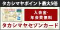 タカシマヤセゾンカード 新規カード発行