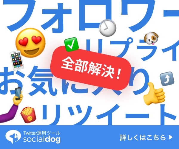 スマートで効率的な Twitter アカウント運用ツール SocialDog