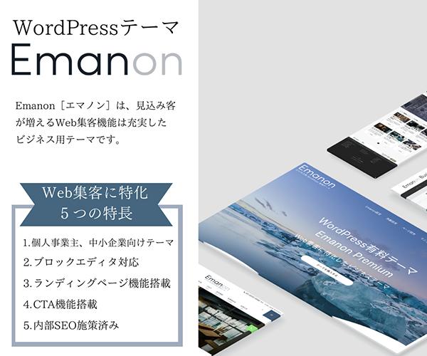 Web集客に特化したWordPressテーマEmanon[エマノン]