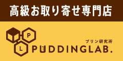 お取り寄せプリン専門店【プリン研究所】