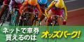 競輪情報・投票サイト【オッズパーク競輪】新規無料会員登録