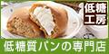 ふすまパン・糖質制限食品の「低糖工房」