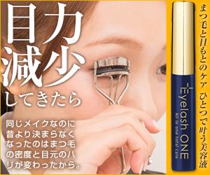 まつ毛美容液 見た目の中で最も重要視される箇所の1つが『目』