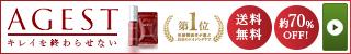 モンドセレクション金賞受賞!馬プラセンタサプリと幹細胞美容液 お試しセット【AGEST】リニューアル