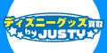 ディズニーグッズ買取の【ディズニー館】無料査定