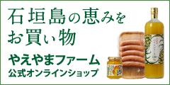 石垣島・沖縄の食材【やえやまファーム】