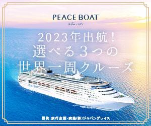 ピースボートの公式サイトへのバナー