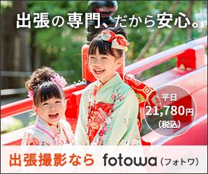 出張撮影マッチングサービス【fotowa (フォトワ) 】