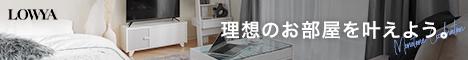 トレンド感のあるオリジナル家具・インテリア商品を 3000 点以上