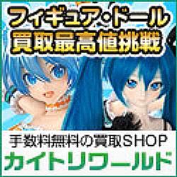 【カイトリワールド】フィギュア買い取