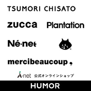 A-netブランド公式ウェブストア【HUMOR】は直営ならではの豊富なラインナップで展開しています。