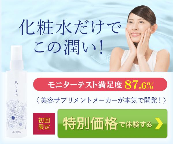 お肌にしっかりと潤いを与え、人間が生まれながらにもっている肌機能をサポートする