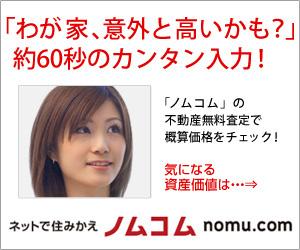 ノムコムの不動産無料査定