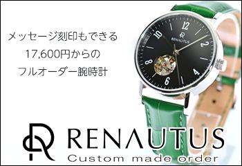 RENAUTUS ラッピング