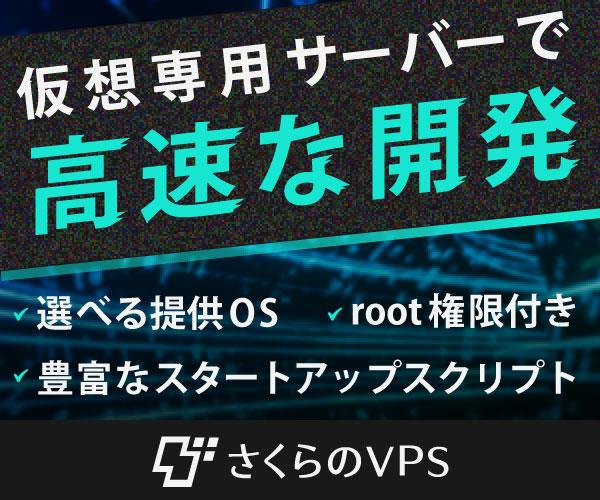 さくらのVPS申込リンク