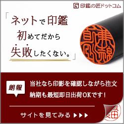 印鑑の匠.com