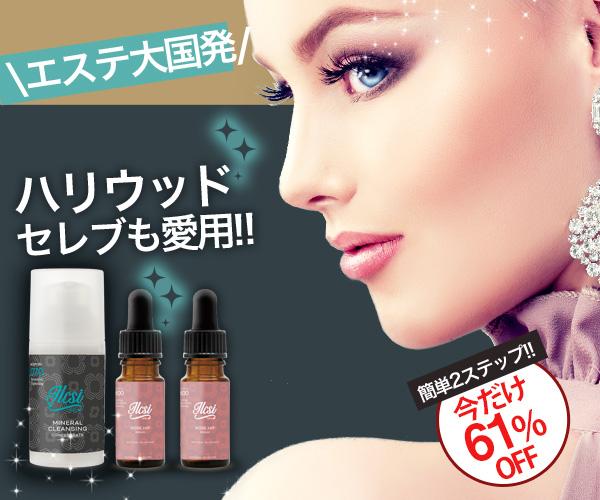 楽天総合1位獲得の実力派洗顔料【イチル化粧品】