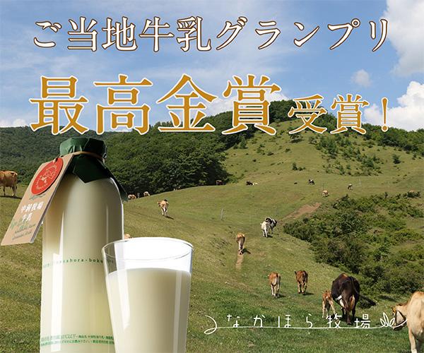 通年昼夜放牧!山地酪農の自然法牧場『なかほら牧場』幸せな牛からおいしい牛乳