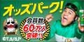 【無料会員登録】地方競馬情報・投票サイト【オッズパーク競馬】会員募集