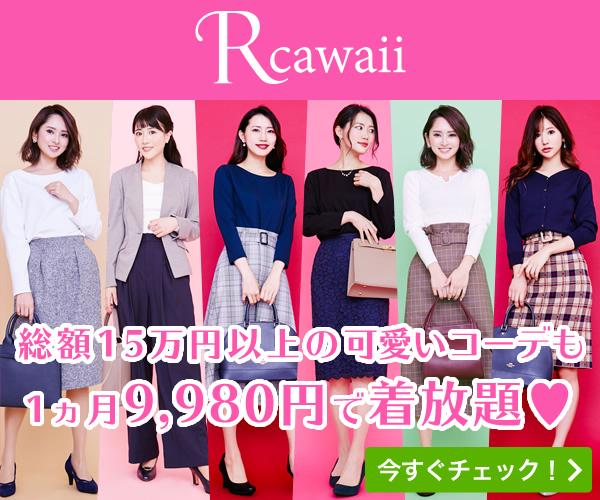 スタイリスト付き☆流行ファッションをレンタルし放題♪新感覚サービス【Rcawaii】