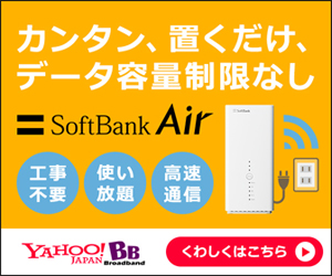 【SoftBank Air】