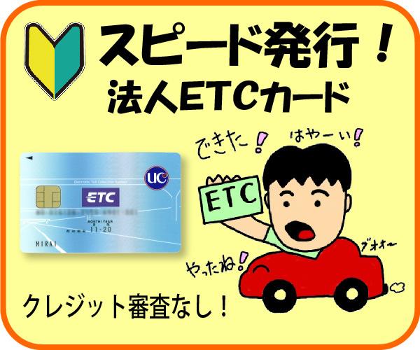 クレジット審査なしの法人ETCカード